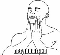 risovach_ru.thumb.png.3801e553d4ad4e280dd210ed9b3e30d8.png
